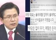 """[비하인드 뉴스] 황교안 '입단속'에…김문수 """"야당은 입이 무기"""""""