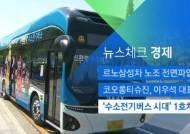 [뉴스체크|경제] '수소전기버스 시대' 1호차 운행