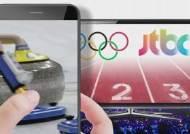 봅슬레이 타고 달리는 듯…올림픽 '체험형 중계' 현실로