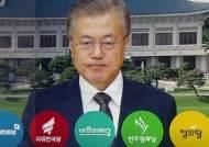 순방 전 '5당대표 회동' 결국 무산…멀고 먼 국회 정상화