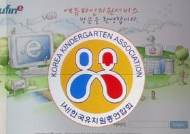 다시 고개 든 한유총…'에듀파인 의무화 무효' 소송 제기