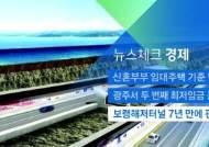 [뉴스체크|경제] 보령해저터널 7년 만에 관통