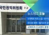 [뉴스체크|오늘] 사학비리 신고센터 운영