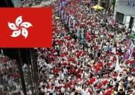 홍콩 시민들 거리로…'범죄인 중국 송환 반대' 대규모 시위