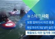 [뉴스체크|사회] 패들보드 타던 일가족 3명 구조