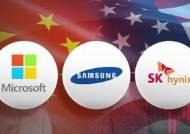 """중국, 삼성 등 IT 기업 불러 """"미국 조치에 협조 말라"""""""