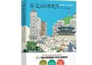 JTBC 특집 다큐 '두 도시 이야기' 책으로! 남북 미식 기행록