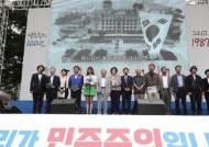 박종철 열사 스러져 간 그곳에서…6·10 민주항쟁 기념식