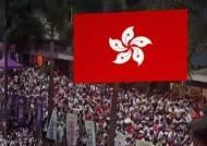 """""""정치범 등 중국 송환 반대"""" 홍콩 시민 100만명 거리로"""