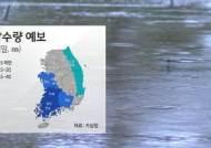 [날씨] 전국 곳곳에 비…초미세먼지 농도 '좋음~보통'