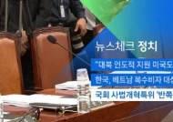 [뉴스체크|정치] 국회 사법개혁특위 '반쪽 회의'
