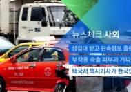 [뉴스체크|사회] 태국서 택시기사가 한국인 폭행