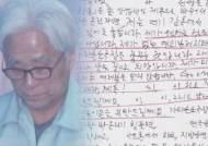 """""""여론재판"""" """"3000만 원에 합의"""" 지시도…이윤택 '옥중 편지'"""