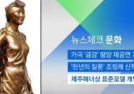 [뉴스체크|문화] 제주해녀상 표준모델 개발