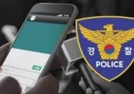 불법 촬영물 등 공유 '기자 단톡방'…경찰, 주요 ID 파악