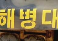 '민간인 사찰·강압 수사 의혹' 해병대 사령부 간부 조사
