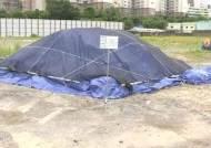 반환된 부산 미군기지…1급 발암물질 '다이옥신' 범벅