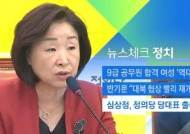 [뉴스체크|정치] 심상정, 정의당 당대표 출마선언