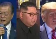 김 위원장 '조의·친서 외교'…남북, 북·미 대화 물꼬 트이나