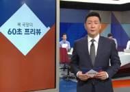 [복국장의 60초 프리뷰] 고 이희호 여사 사회장, 현충원서 엄수