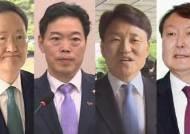 봉욱·김오수·이금로·윤석열…검찰총장 후보 4명 압축