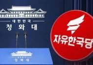 """황교안 """"소아병 정권"""" 날 세운 공세…청와대도 맞받아쳐"""