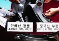 중국산 짝퉁 차 부품에 '국산' 새겨 판매…업체 적발