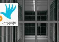 """정부, '사형제 폐지' 권고 수용 안 해…""""국민 여론 등 고려"""""""