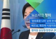 [뉴스체크|정치] 정의당 심상정·양경규 2파전