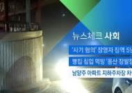 [뉴스체크 사회] 남양주 아파트 지하주차장 차량 화재