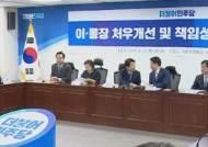 """당·정 """"이장·통장 수당 인상""""…한국당 """"총선 앞둔 돈 풀기"""""""