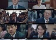 '보좌관' 이정재, 국감 파행까지 막았다! 시청률 4.5%