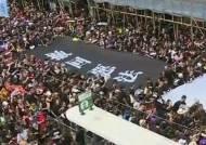 """""""법안 철폐, 행정장관 사퇴""""…홍콩 시민들 '검은 물결'"""