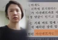 고유정 가족, 이름 바꿔 렌터카 운영?…진실과 거짓