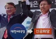 """홍문종 """"신공화당 창당"""" 선언…황교안 """"분열 안 돼"""""""