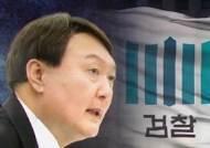 """""""검찰개혁 적임자"""" 윤석열 검찰총장 지명…예상된 '파격'"""