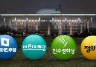 손잡은 여야 4당…한국당 뺀 채 20일 임시국회 열기로