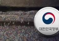 """재생 플라스틱 '식품용기' 금지…""""국내 기술·제도로는 불가능"""""""