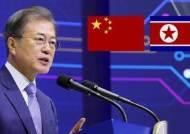 한·중, '시진핑 방북' 공유…한반도 대화 '촉진자' 힘 실리나