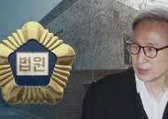 MB, 자택에서 핵심 측근들 만나…허락한 재판부 논란