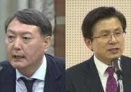 """황교안, 윤석열 악연설 부인…한국당 """"코드 인사"""" 비난"""