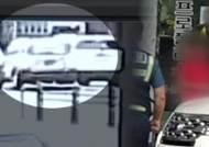 퇴근길 도심 접촉사고…운전석엔 '초등생 2학년 어린이'