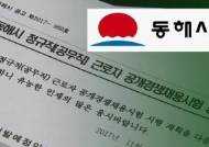 '공무직 채용' 요지경…가산점 받으려 무더기 위장전입