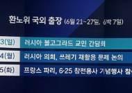 [비하인드 뉴스] 파리의 환노위?…외유성 논란 빚은 '6박 7일 일정'