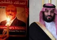 """유엔 보고관 """"카슈끄지 살해, 사우디 왕세자 개입 정황"""""""