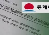 가산점 받으려 무더기 위장전입…공무직 '요지경' 채용