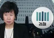 보안자료 vs 공개자료…손혜원 '목포 문건' 공방 예고