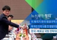[뉴스체크|정치] 한국-베트남 국방 전략대화