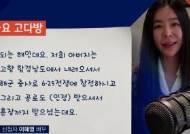"""[금요 고다방] """"현충원에 잠든 아버지""""…배우 이혜영의 사연"""