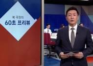 [복국장의 60초 프리뷰] 강경화 장관, 'DMZ 평화의 길' 방문